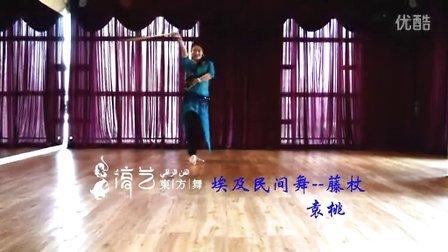 桃子姐姐 袁桃老师埃及民间舞藤杖舞  深圳淳艺东方专业肚皮舞培训机构