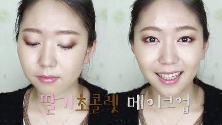 YOOTRUE'S MAKEUP-韩国美妆教程之草莓巧克力化妆技巧