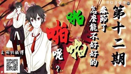 【回忆录像带】第十二期 - 春节了 怎么能不好好的啪啪啪呢?