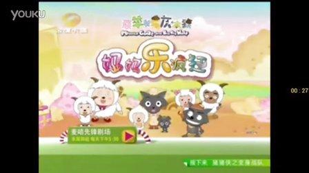 2015新系列《喜羊羊与灰太狼之妈妈乐疯狂》金鹰卡通版预告片
