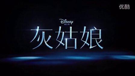 迪士尼巨作真人版电影《灰姑娘》定档3月13日 绚丽中文预告曝光