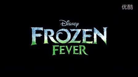 迪士尼《冰雪奇缘番外:FEVER(生日惊喜)》先行版预告片