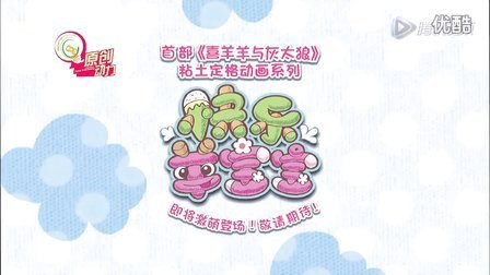 《喜羊羊与灰太狼》首款粘土定格系列动画《快乐羊宝宝》预告片
