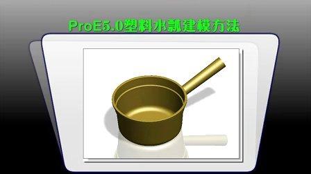 无维网proe5.0入门第三课:塑料水瓢零件建模方法