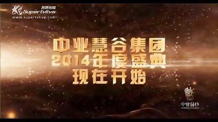 中业慧谷集团2014年度盛典全程官方高清版