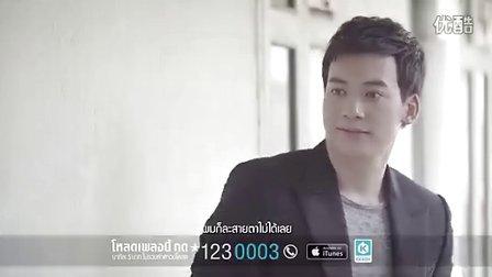 Pom Pen Kaung Koon Pai Laaw - Bie Sukrit