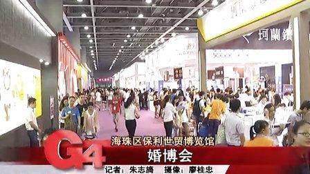 旷世奇缘中国婚博会广州站-广州电视台G4出动现场采访