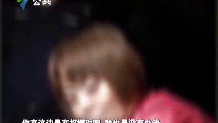 韶关中山公园内 站街女频频拉客
