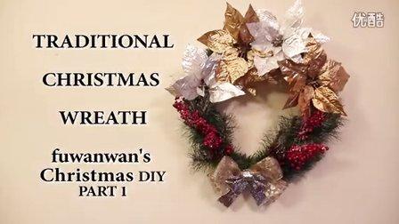 符弯弯的圣诞花环DIY 2014 <DIY Christmas Wreath>
