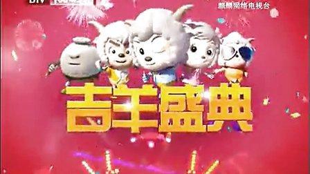 《2015BTV卡酷少儿动画春晚》04之吉羊盛典