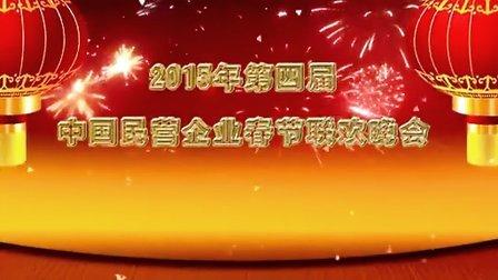 2015年第四届中国民营企业春节联欢晚会