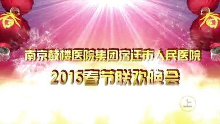 QCfilm(青成电影)宿迁市人民医院2015年会_上