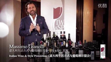 意大利生活方式与葡萄酒联盟IW&SP_第1集_米其林餐厅与AC米兰球星
