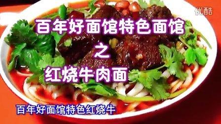 牛肉面的做法3大秘籍 牛肉面湯料配方 特色面館牛肉面的做法 面館 開面館紅燒牛肉面