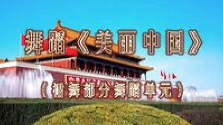 美丽中国(裙舞部分)