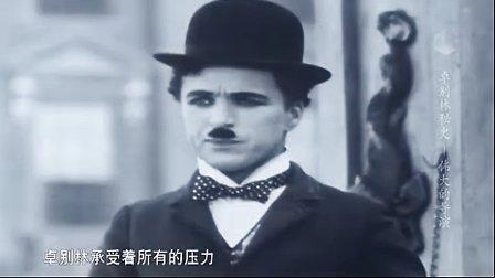 纪录片 卓别林秘史 第二集 伟大的导演