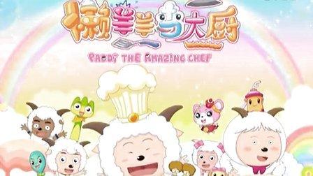 《喜羊羊与灰太狼之懒羊羊当大厨》DVD高清版片头主题曲