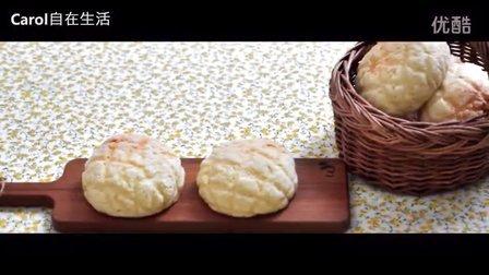 ▶ 菠萝面包的制作