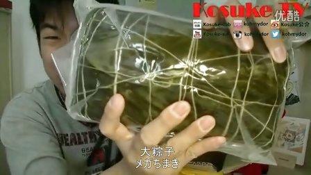 【日本宅男】公介品尝大粽子!!朋友奶奶做的大粽子!广西特产【公介美食】
