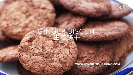 《Lovebritishbaking》49集:教你做生姜饼干(Ginger biscuit)