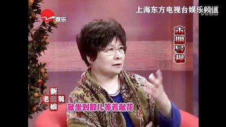 蔚兰-上海《新老娘舅》,再现30年前传奇.