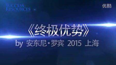 2015安东尼罗宾《终极优势》上海之行