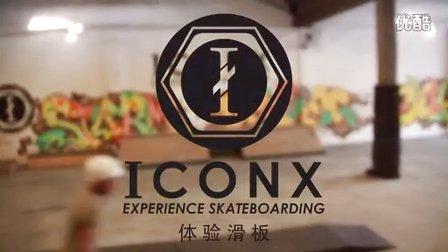 Iconx kids Skate Day 20150124 | Iconx 儿童滑板体验日 1月24日