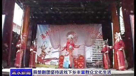 浠水县楚剧团坚持送戏下乡丰富群众文化生活