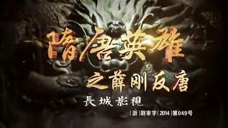 隋唐英雄5之薛刚反唐 01