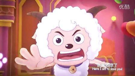《喜羊羊与灰太狼7之羊年喜羊羊》电影片段花絮:意外穿越远古时代