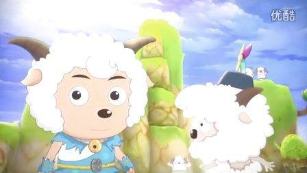 《喜羊羊与灰太狼7之羊年喜羊羊》电影片段花絮:选拔屠龙勇士-插曲《善良的力量》