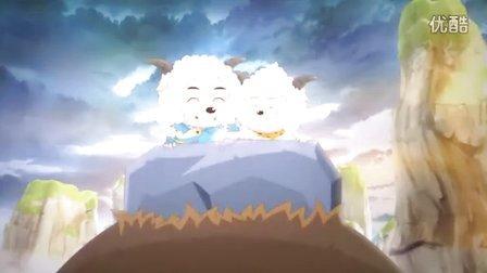 《喜羊羊与灰太狼7之羊年喜羊羊》电影片段花絮:懒羊羊和喜羊羊共同合作打败恶龙