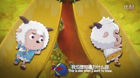 《喜羊羊与灰太狼7之羊年喜羊羊》电影片段花絮:喜羊羊与懒羊羊相遇亲情问候