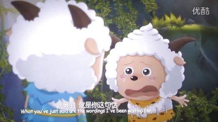 《喜羊羊与灰太狼7之羊年喜羊羊》电影花絮片段:懒羊羊,你是我真正的勇士