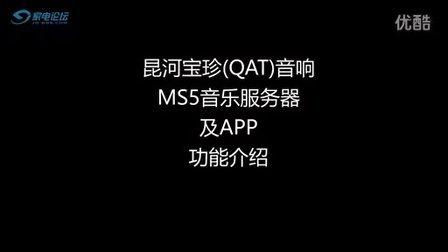 家电论坛独家专访昆河音响(MS5音乐服务器及APP功能演示)
