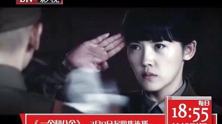 北京影视频道电视剧 一个和八个 仇人爱人篇