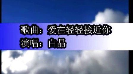 最新流行另类全中文《爱在轻轻接近你》—迪士尼乐园视频