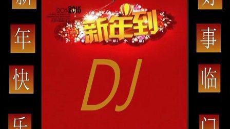 2015DJ送上新年祝福最新歌曲《新年到DJ》