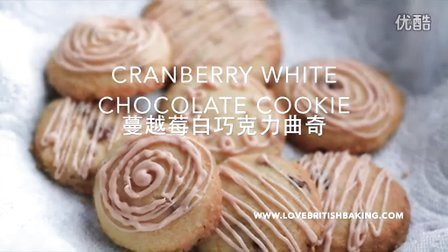 《Lovebritishbaking》51集:蔓越莓白巧克力曲奇(Cranberry white chocolate cookie)