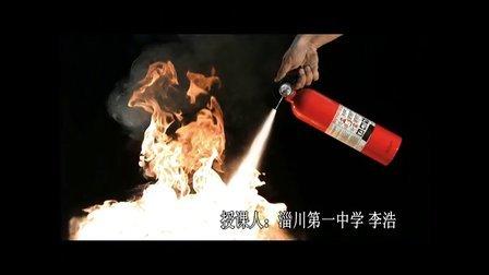 淄川一中李浩20140710消防安全知识培训视频