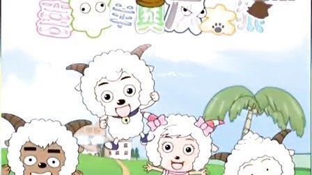 罗颂恩 - 别看我只是一只羊粤语(《喜羊羊与灰太狼》TVB粤语版主题曲)