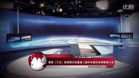 """第二届""""中华袁氏宗亲联谊大会""""在北京国家会议中心隆重召开!(大会视频)13522978306..."""