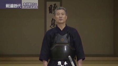 「剣道時代2015.03」亀井徹先生の剣道上達講座