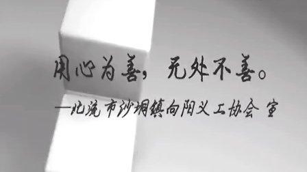 北流市沙垌镇义工协会【公益宣传片】