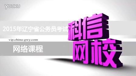 2015年辽宁省公务员考试行测之判断推理|科信教育公务员培训课程|公务员判断推理提高课程