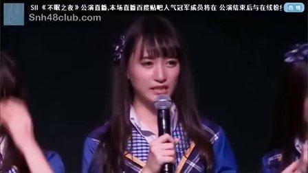 20140822 SNH48 Team SⅡ 吴哲晗生日公演MC 哪位成员像什么动物