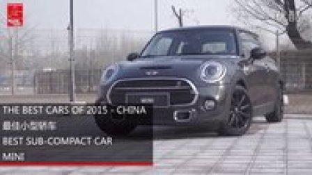 ams2015风云车最佳小型轿车:MINI