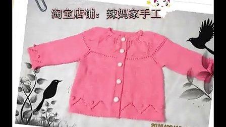[辣妈家手工]第四十二集宝宝叶子萌开衫的编织方法