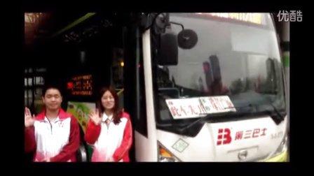 传递微笑 我们同行--广州市第三公共汽车公司第二分公司