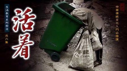 生活教育系列【活着】第一集【无字幕】